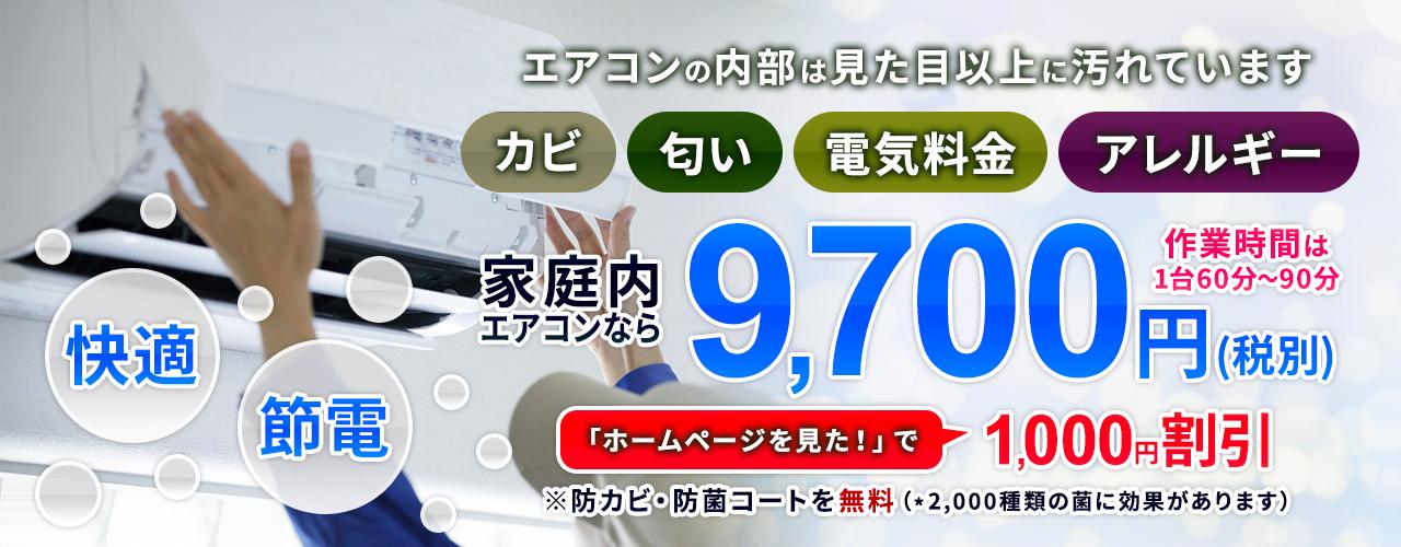 エアコンクリーニング:9,700円(税別)