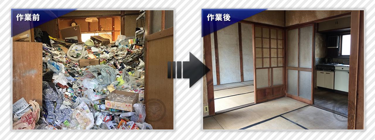 ゴミ屋敷作業前から作業後の写真