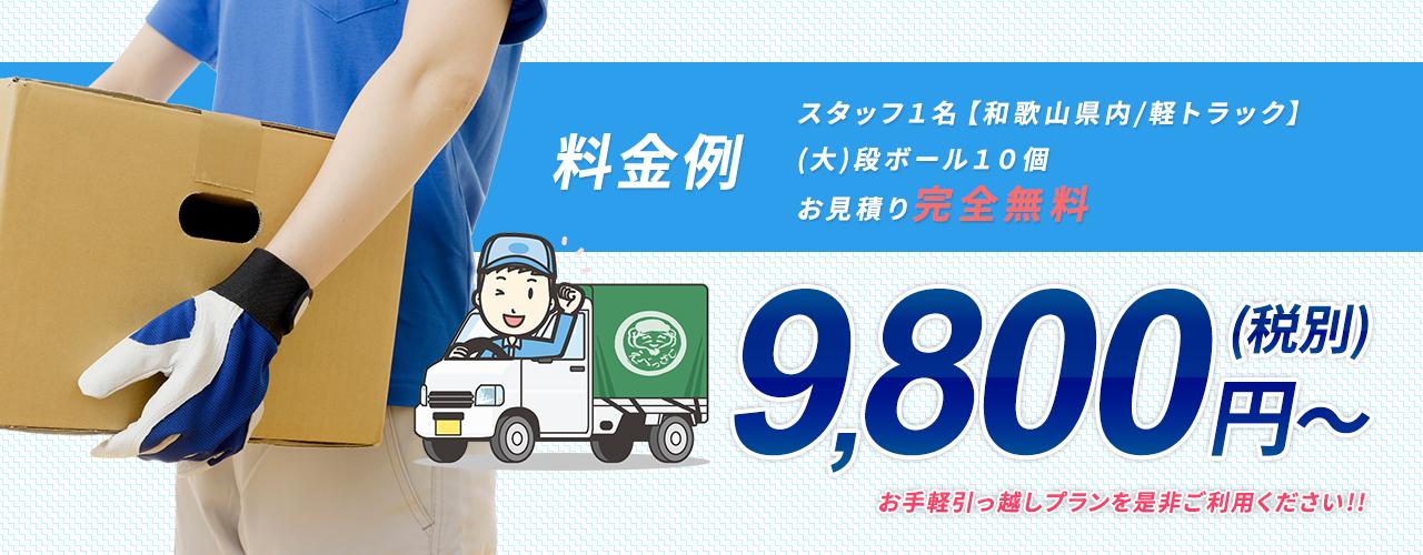 引っ越しプラン:9,800円~