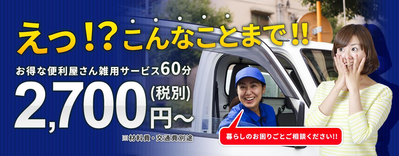 便利屋さん雑用サービス60分:2700円~便利屋さん雑用サービス60分:2700円~