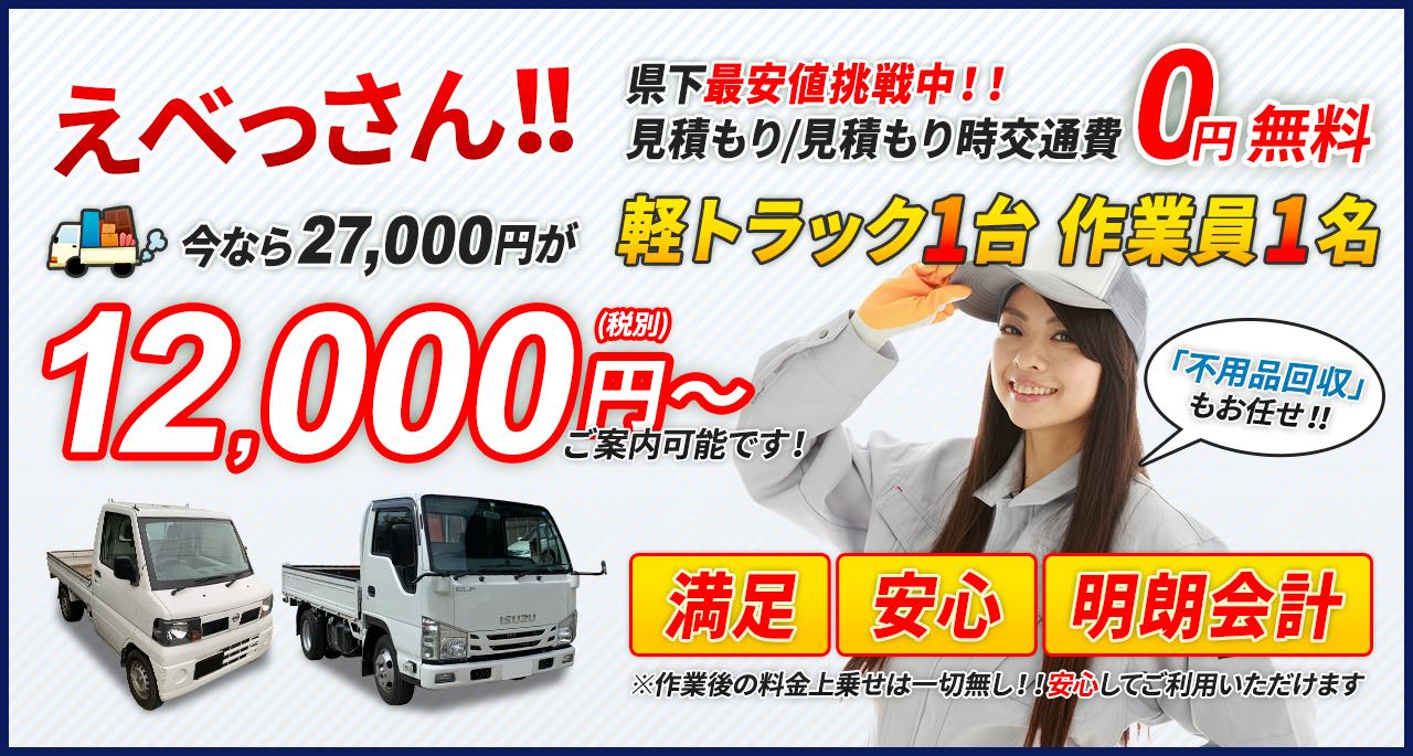 軽トラック1台 作業員1名 12,000円~